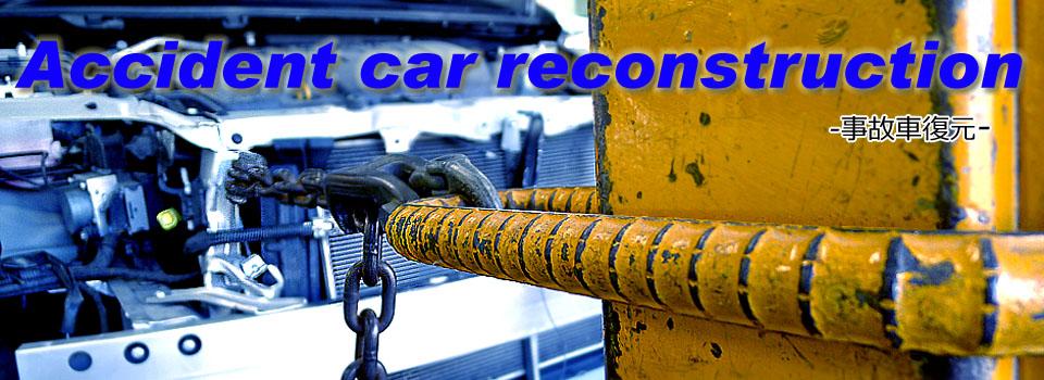 宮沢自動車塗装の事故車復元