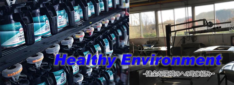 水溶性塗料採用。 エコパーツ。宮沢自動車塗装は、環境保全に努めます。