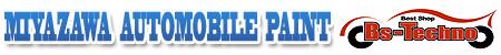 岩手県宮古市|宮沢自動車塗装 車の板金・塗装 事故車の復元